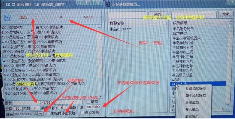 潮讯SK助手 潮讯单透 潮讯扫尾 潮讯秒抢爆粉 潮讯机器人软件插图