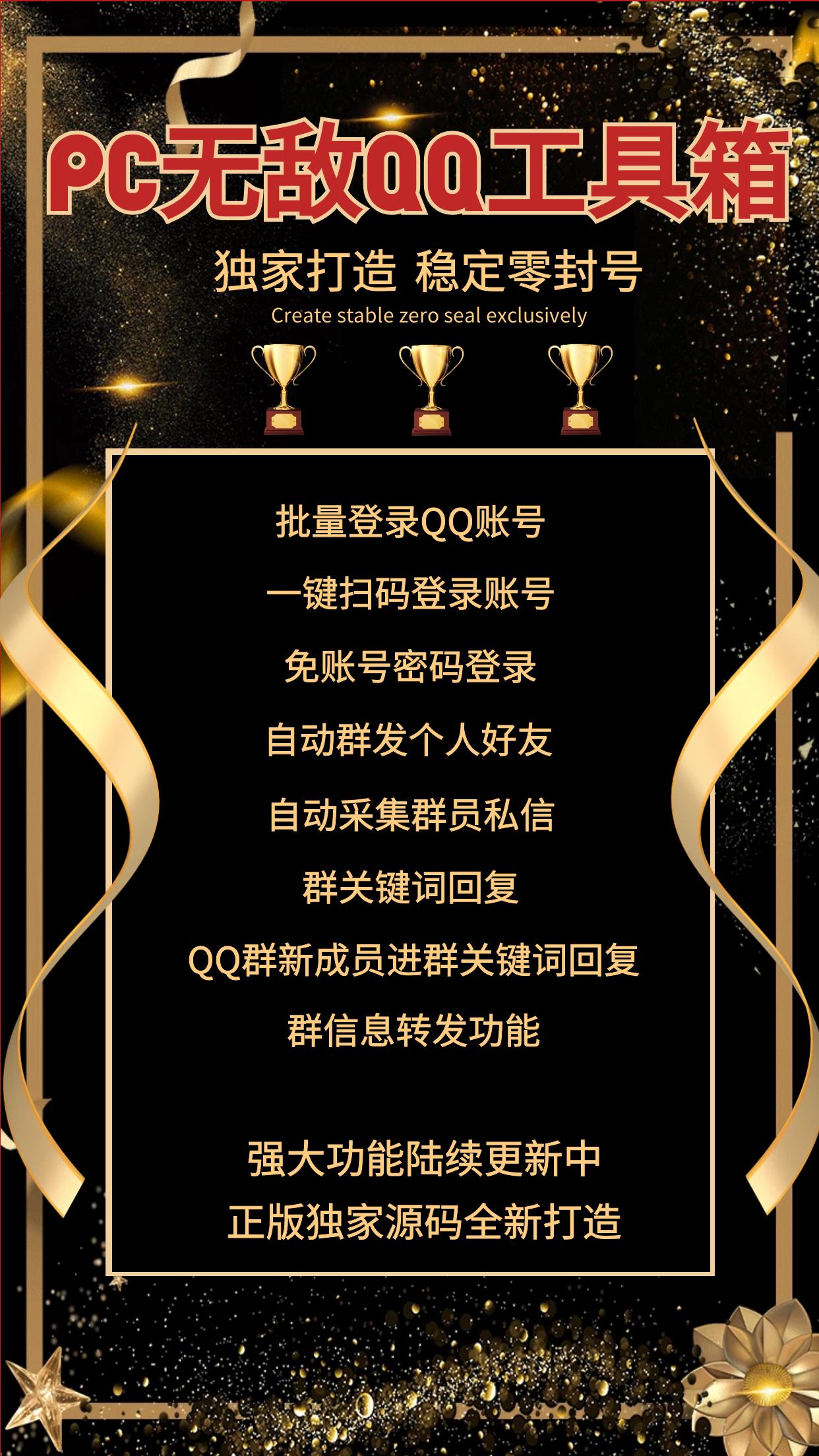 QQ群新成员进群 关键词回复 PC无敌QQ工具箱 微易发插图